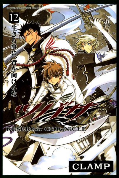 Tsubasa Reservoir Chronicle vol 12