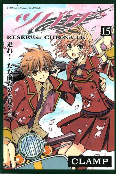 Tsubasa Reservoir Chronicle vol 15