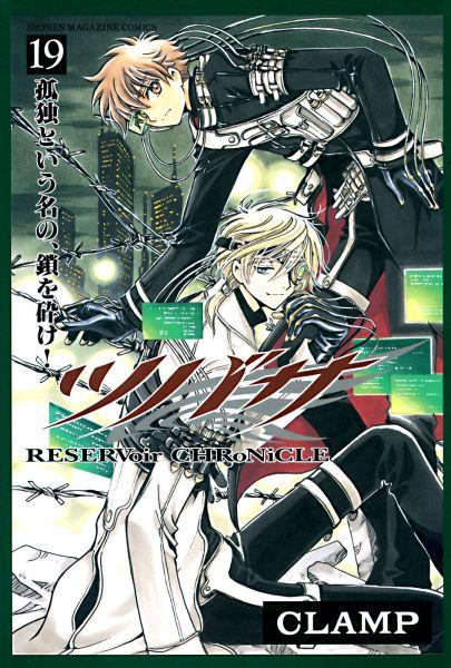 Tsubasa Reservoir Chronicle vol 19