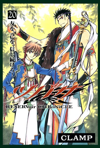 Tsubasa Reservoir Chronicle vol 20