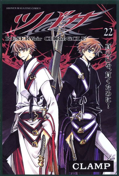 Tsubasa Reservoir Chronicle vol 22