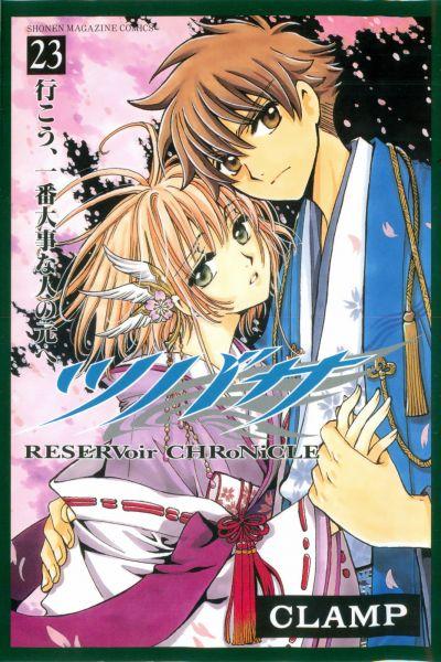 Tsubasa Reservoir Chronicle vol 23