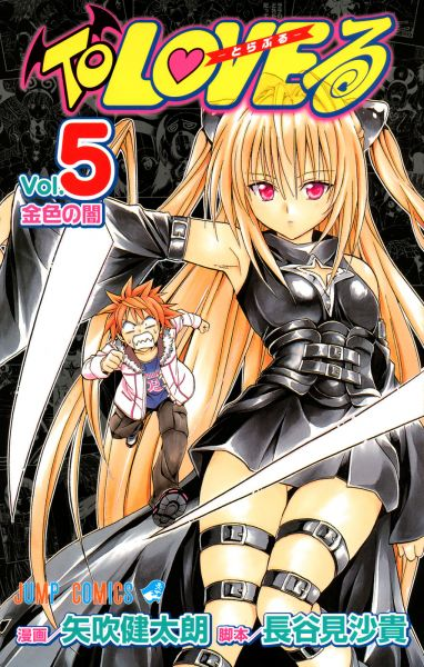 To Love-ru vol 05