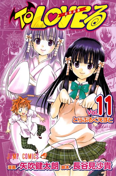 To Love-ru vol 11