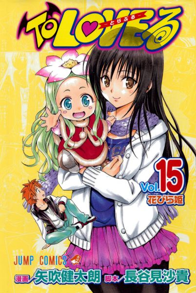 To Love-ru vol 15