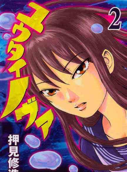 Yuutai Nova vol 02
