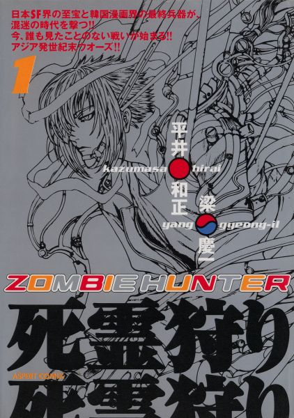 Zombie Hunter vol 01