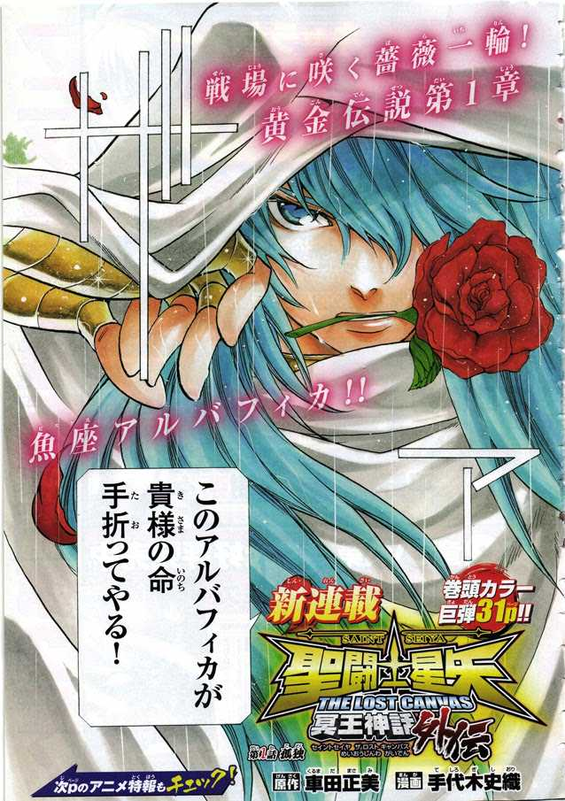 SSLostCanvas Gaiden vol 00