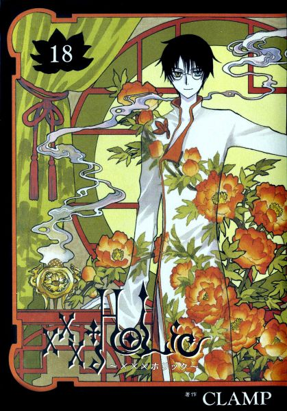 xxxHolic vol 18