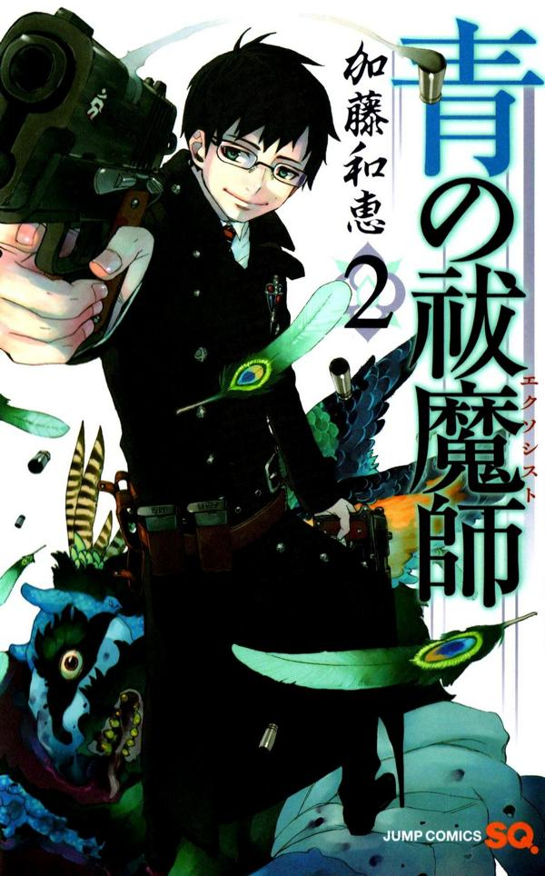 Ao No Exorcist vol 02