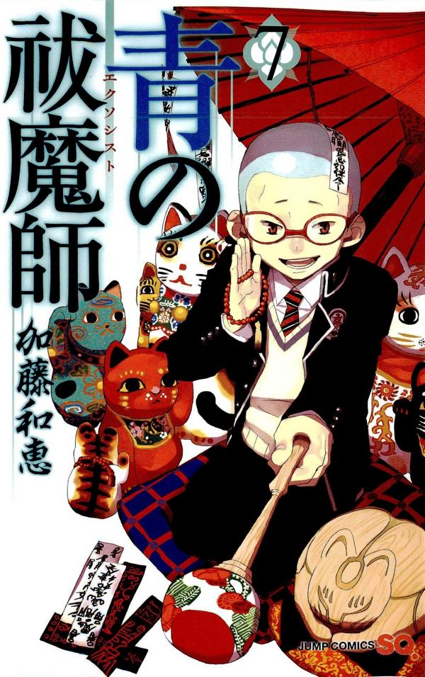 Ao No Exorcist vol 07