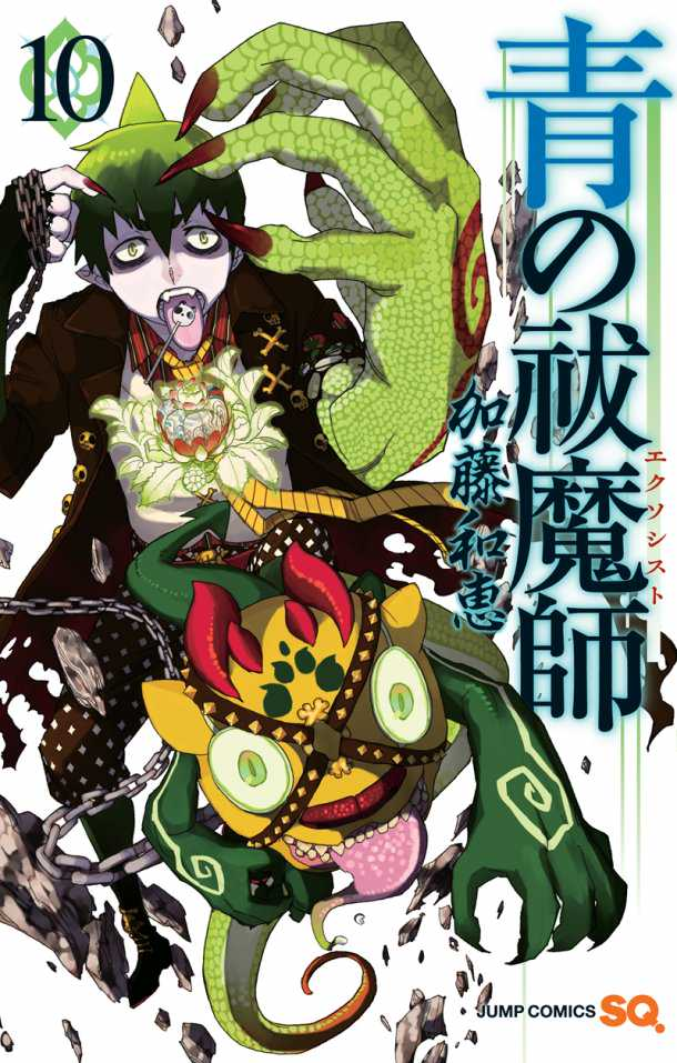 Ao No Exorcist vol 10