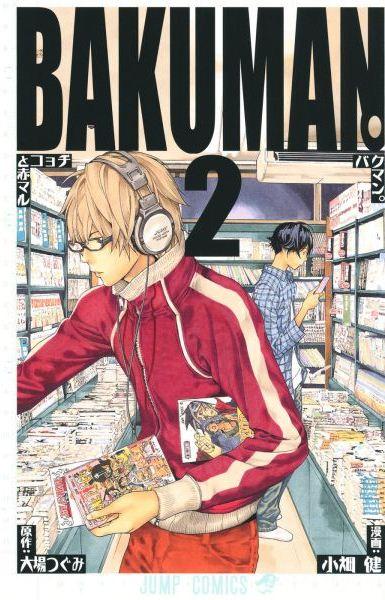 Bakuman vol 02