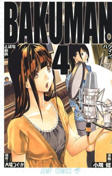 Bakuman vol 04