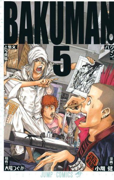 Bakuman vol 05