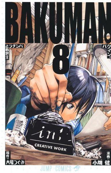 Bakuman vol 08