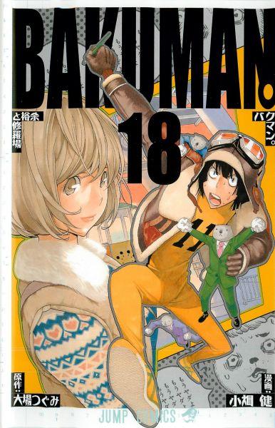 Bakuman vol 18