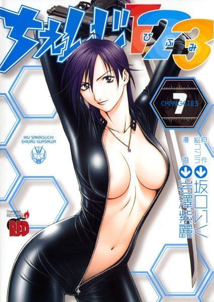 Change123 vol 07