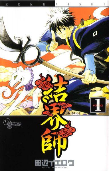 Kekkaishi vol 01