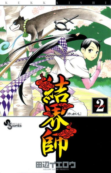 Kekkaishi vol 02