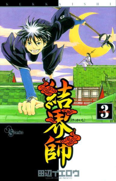 Kekkaishi vol 03
