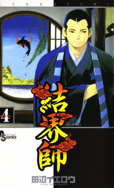 Kekkaishi vol 04