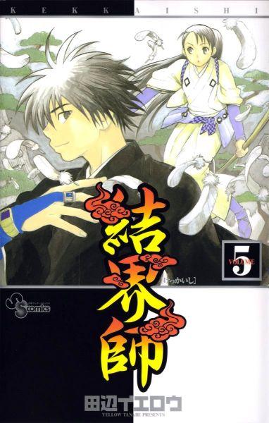 Kekkaishi vol 05