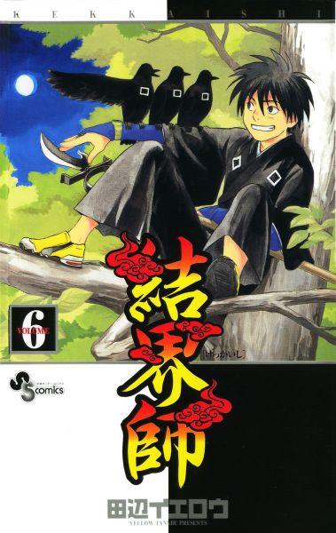 Kekkaishi vol 06