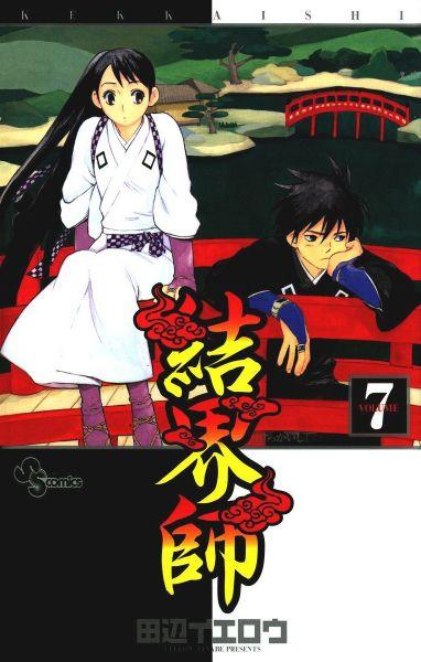 Kekkaishi vol 07