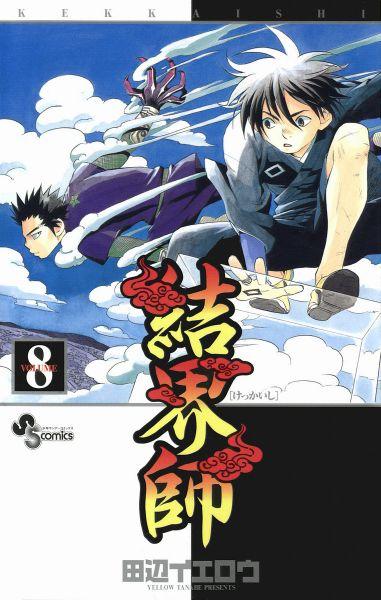 Kekkaishi vol 08