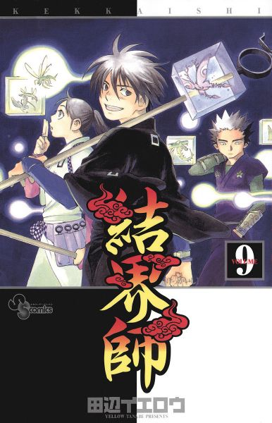Kekkaishi vol 09