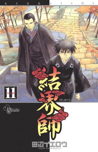 Kekkaishi vol 11