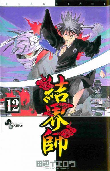 Kekkaishi vol 12