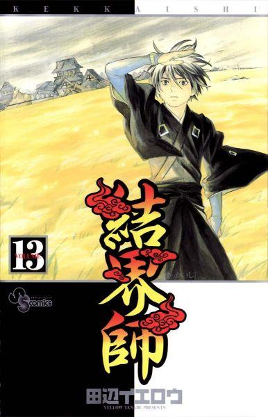 Kekkaishi vol 13