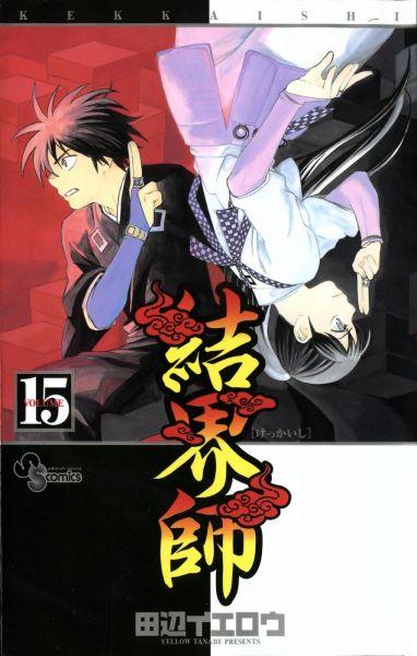 Kekkaishi vol 15