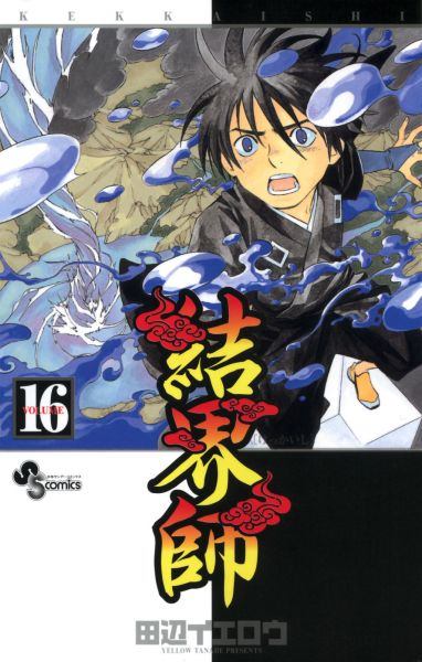 Kekkaishi vol 16