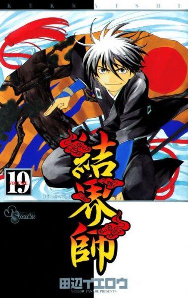 Kekkaishi vol 19