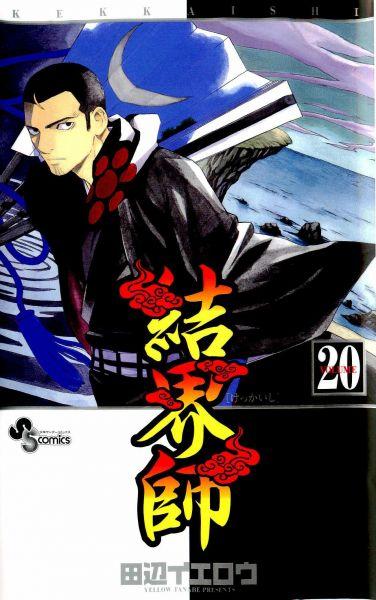 Kekkaishi vol 20