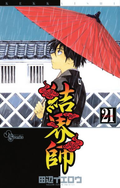 Kekkaishi vol 21