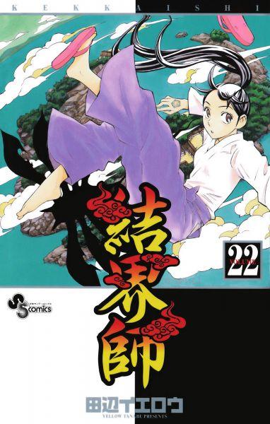 Kekkaishi vol 22