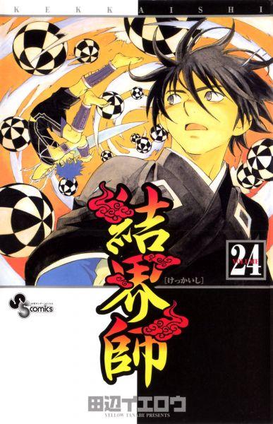 Kekkaishi vol 24