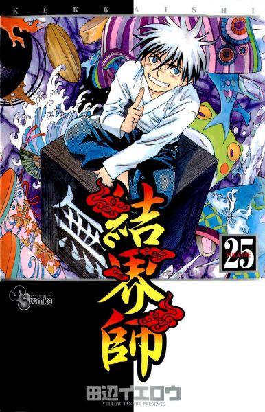 Kekkaishi vol 25