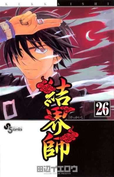 Kekkaishi vol 26