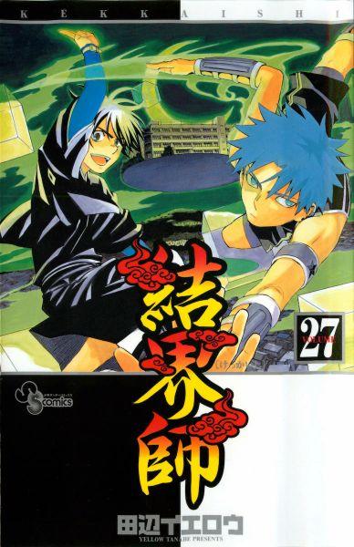 Kekkaishi vol 27