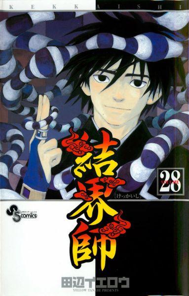 Kekkaishi vol 28