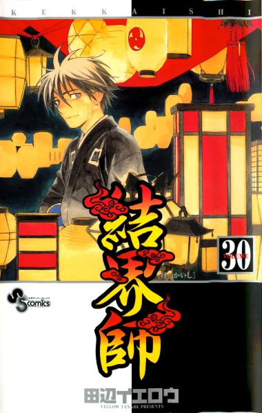 Kekkaishi vol 30