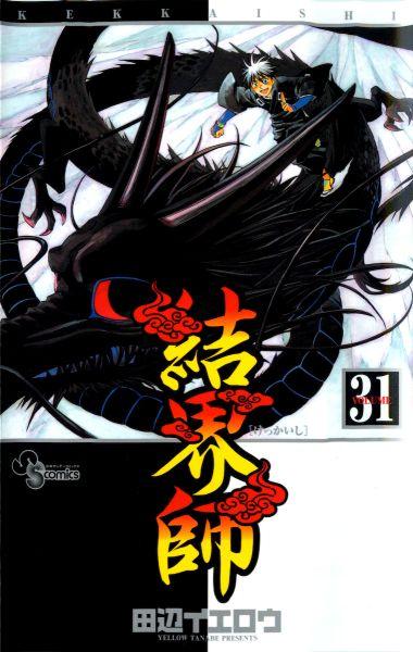 Kekkaishi vol 31