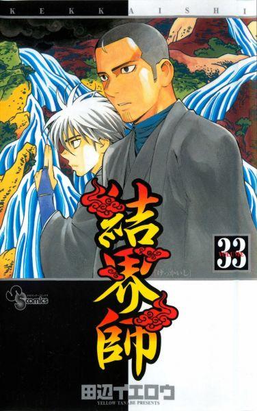 Kekkaishi vol 33