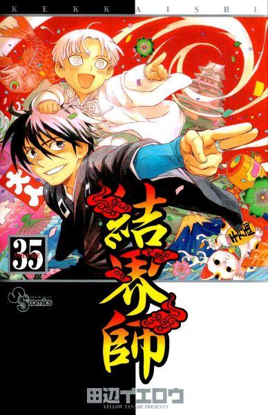 Kekkaishi vol 35