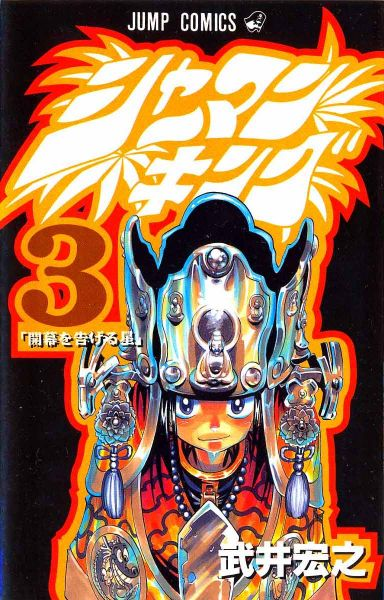 Shaman King vol 03